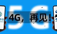 4G套餐偷偷下架,今后只能高价用5G?