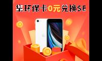 618集卡0元换iphone se