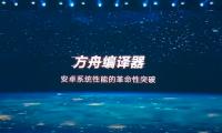热点资讯:三星可折叠屏即将国内上市;华为方舟编译器8月开源