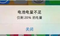 手机电量20%就报警 背后竟是这个原因
